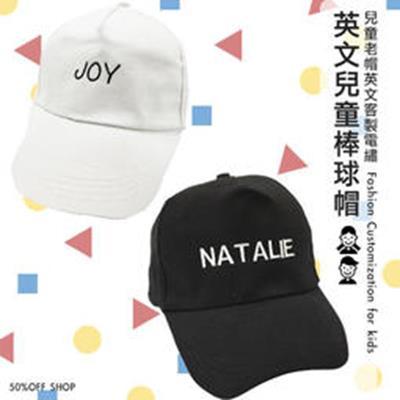 英文兒童棒球帽│兒童老帽英文客製電繡【ES00014】
