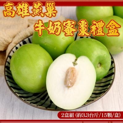 愛上水果 高雄燕巢牛奶蜜棗禮盒組*2盒(約3.3台斤/15顆/盒)