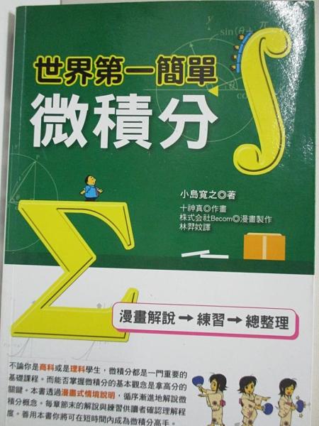 【書寶二手書T4/科學_HYJ】世界第一簡單微積分_小島寬之
