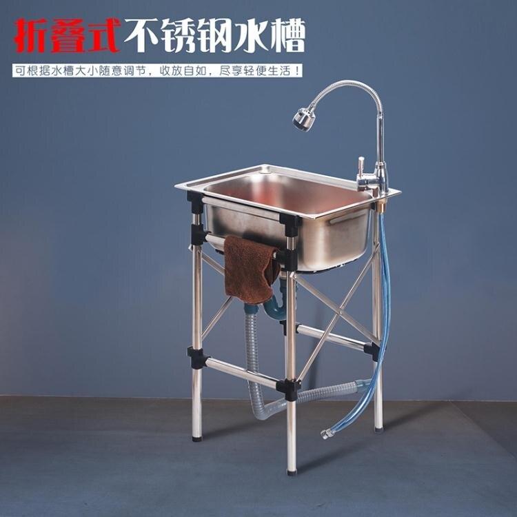 洗菜盆單槽不銹鋼廚房水槽洗菜池簡易水池帶支架家用洗手盆洗碗槽