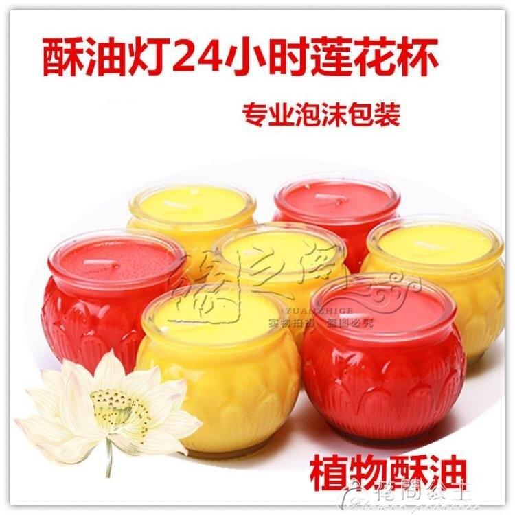 酥油燈-供佛教用品平口蓮花杯酥油燈24小時圓蓮花無煙玻璃長明燈蠟燭家用