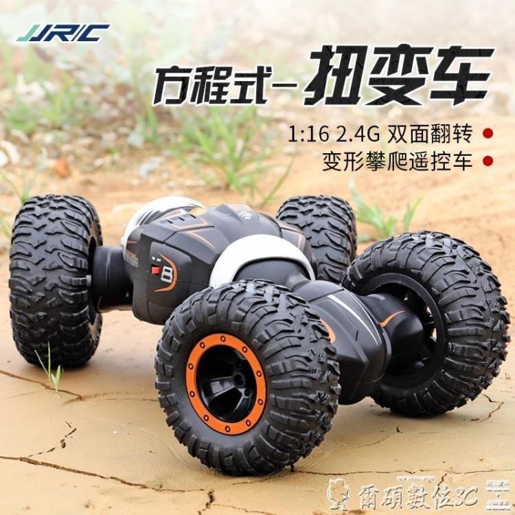 遙控車 健健兒童四驅越野車超大號特技扭變車電動攀爬車男孩玩具遙控汽車LX 爾碩