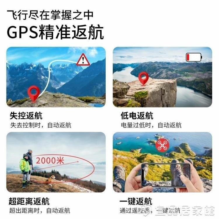 無人機 GPS無人機航拍高清專業4k無刷飛行器婚慶超大戶外黑科技航拍器