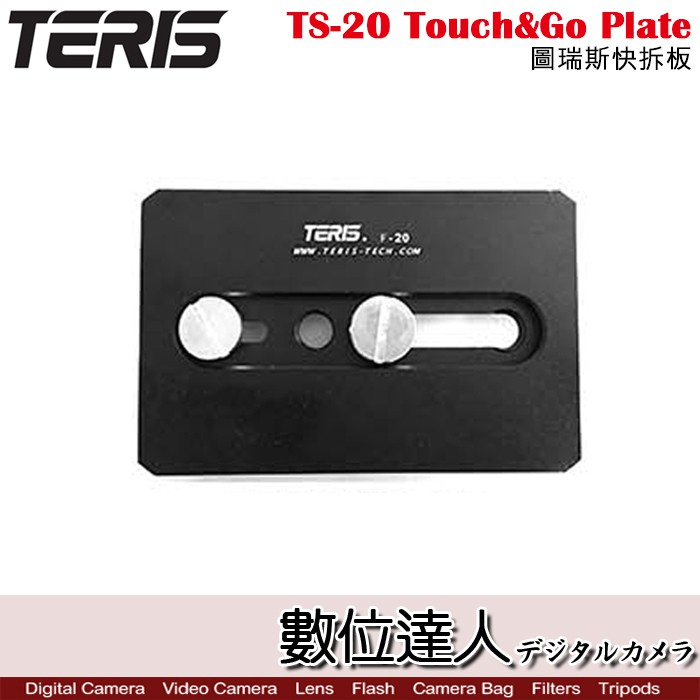 TERIS 圖瑞斯 TS-20 Touch&Go Plate 快板 / 快拆板 快裝版 電影 直播 直播 數位達人