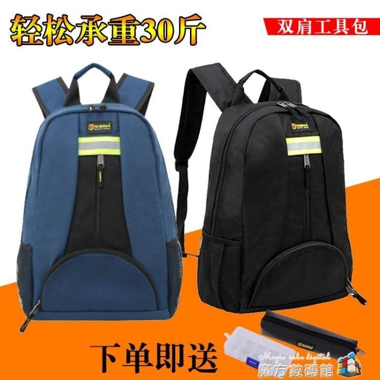 雙肩工具包 加厚帆布多功能耐磨 空調安裝家電維修背包電梯維修包 時尚學院