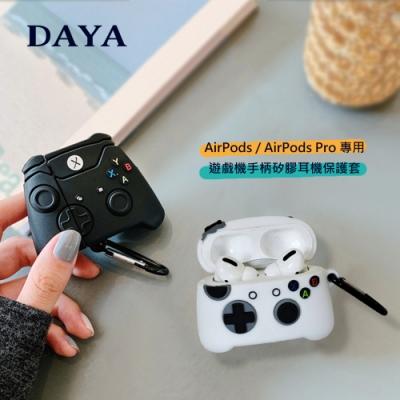 【DAYA】AirPods 專用 遊戲機手柄矽膠耳機保護套