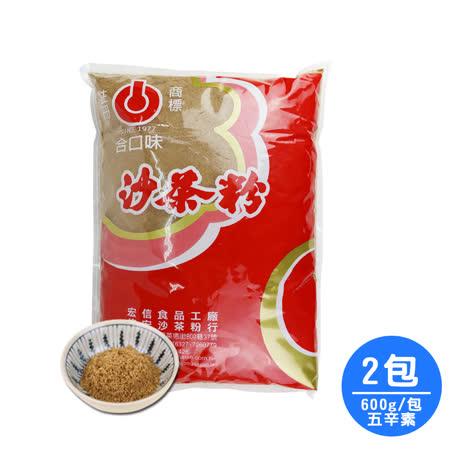 【合口味】濃醇原味沙茶粉家庭包2包(600g/包)