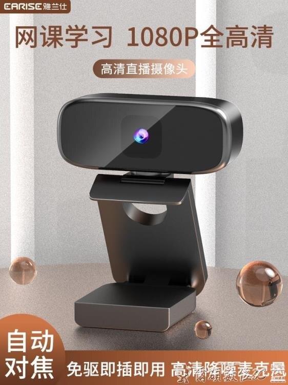 usb外置考研攝像頭高清復試1080P帶麥克風話筒一體電腦臺式筆記本美顏視頻網課教學上課專用爾碩