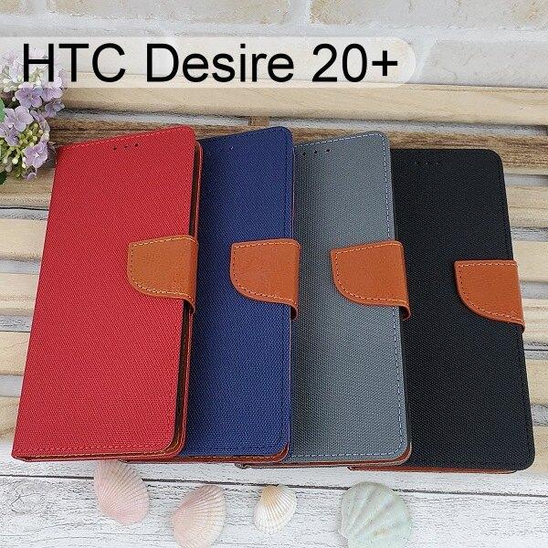 牛仔皮套 HTC Desire 20+ / Desire 20 Plus (6.5吋)