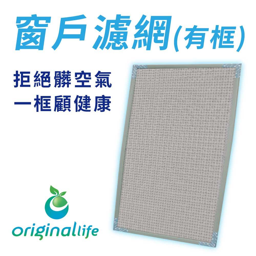 淨化窗型清淨濾網(4層)55目 32x50.5cm【Original Life】長效可水洗