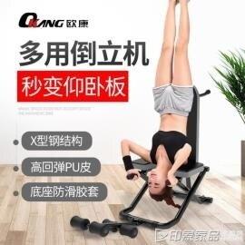 歐康倒立機多功能家用健身器材仰臥板啞鈴凳室內仰臥起坐健身器械