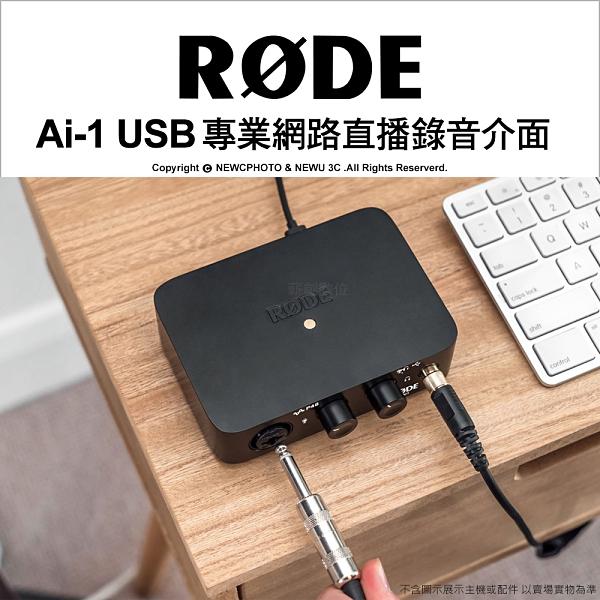 【可刷卡】RODE AI-1 專業網路直播錄音介面 USB 支援XLR 幻象電源 公司貨 薪創數位