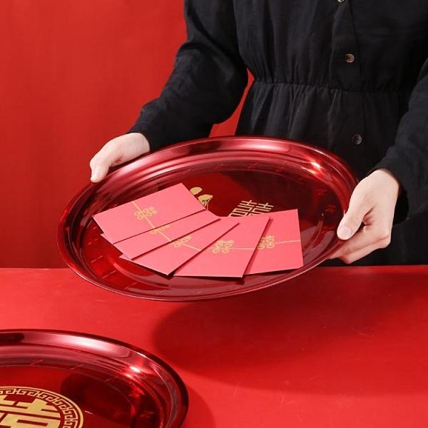 結婚果盤茶盤紅色圓形中式紅喜盤新娘敬茶托盤糖果盤婚慶用品大全