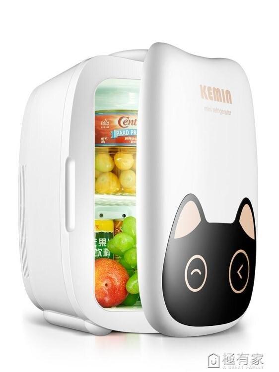 科敏K6車載迷你小冰箱小型家用租房用製冷學生mini宿舍面膜化妝品