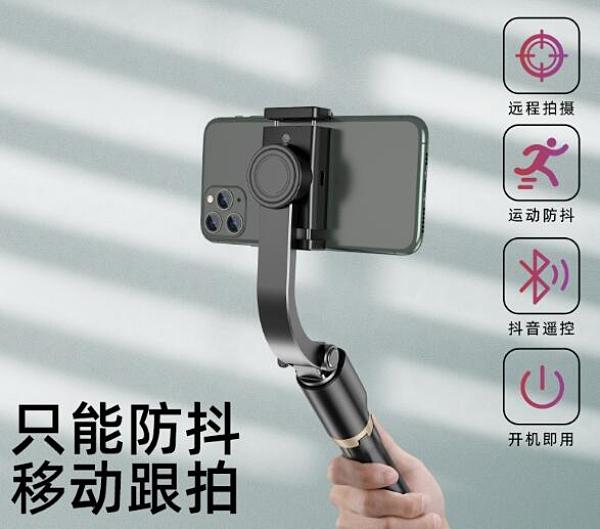 手機穩定器 防抖手持云臺穩定器手機拍照平衡器專業防抖攝像機拍攝錄像【快速出貨八折優惠】