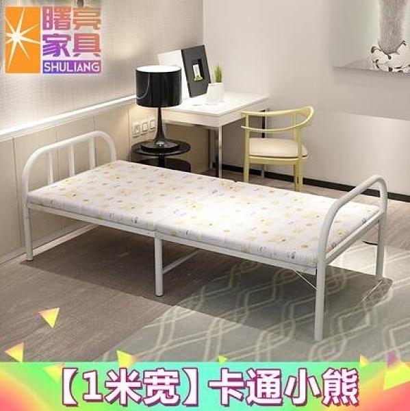 多功能床 曙亮折叠床單人午休辦公室午睡簡易便攜家用陪護租房成人木板鐵床 DF 艾維朵