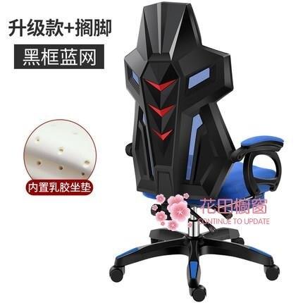電競椅 電腦椅子家用辦公椅電競靠背職員人體工學游戲轉椅可躺座椅T【全館免運 限時下殺】