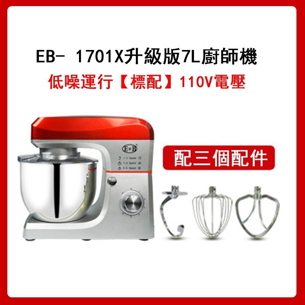 【台灣現貨】110v廚師機家用小型和面機靜音攪面機揉面機110v攪拌機7L打蛋機 現貨