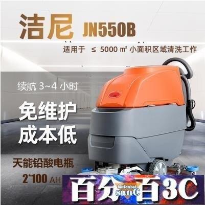 洗地機 潔尼手推式洗地機工廠車間電動擦地機工業倉庫商用手推式拖地機 WJ百分百