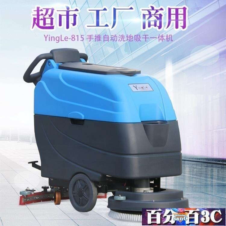 洗地機 手推式洗地機商用全自動工廠車間工業商場用無線電動拖地機擦地機 WJ百分百