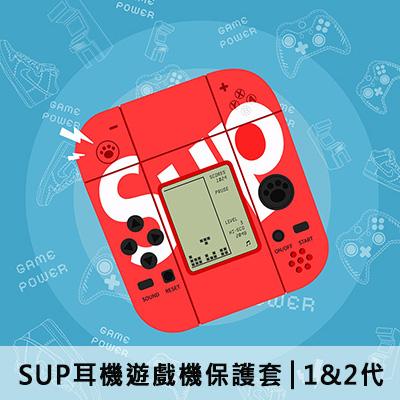 SUP遊戲機airpod保護套│airpods 1&2代【001158SQZZ】