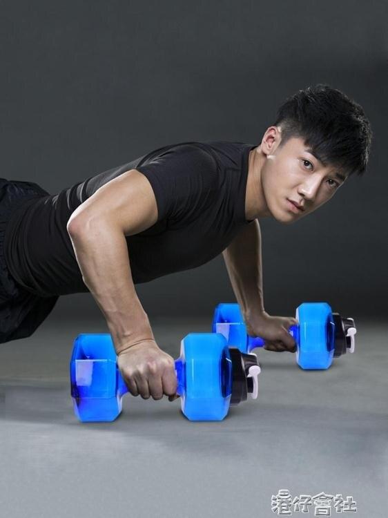 水壺啞鈴男士練臂肌家用健身器材啞鈴女大容量塑膠太空杯啞鈴