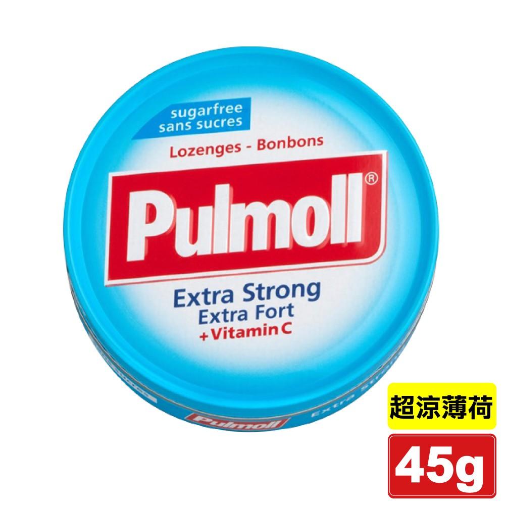 寶潤 無糖喉糖 (超涼薄荷) 45g/盒 專品藥局【2014273】