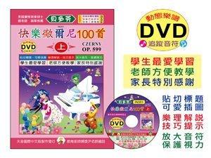 小叮噹的店- IN351 《貝多芬》快樂徹爾尼100首(上)+動態樂譜DVD