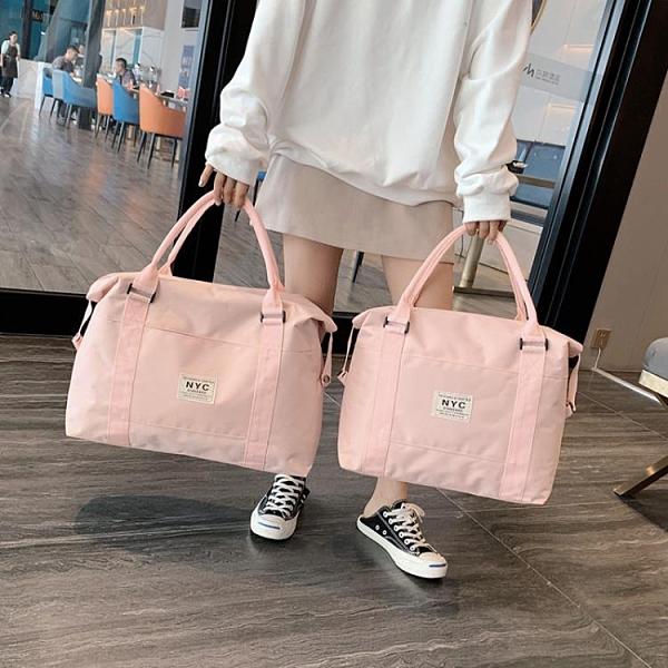 旅行袋 大容量女士手提旅行包輕便收納短途旅游包防水網紅外出差行李包袋【快速出貨八折鉅惠】