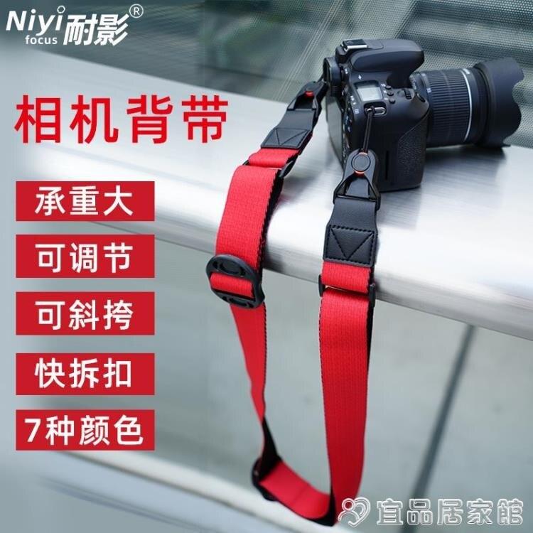 耐影快拆斜跨肩帶適用佳能尼康索尼松下快拆單反相機背帶舒適肩帶 宜品