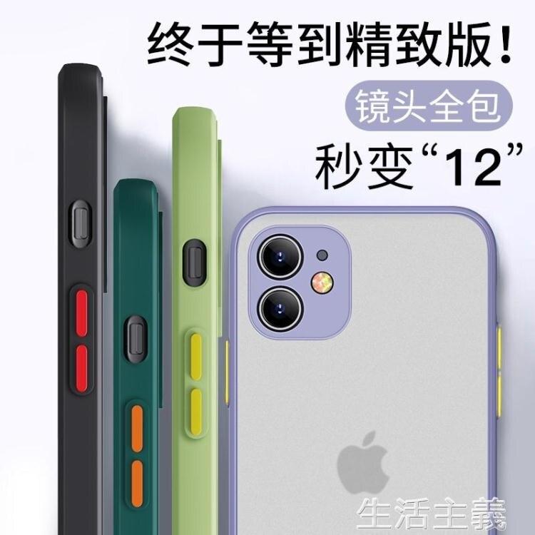 手機殼 蘋果12手機殼iPhone11男x硅膠xr6/6s/7/8/plus全包防摔xsmax套promax華為 時尚學院