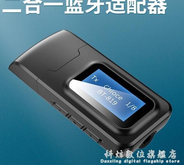 5.0藍芽接收發射器無線音頻適配電腦電視投影儀3.5mm轉音響耳機