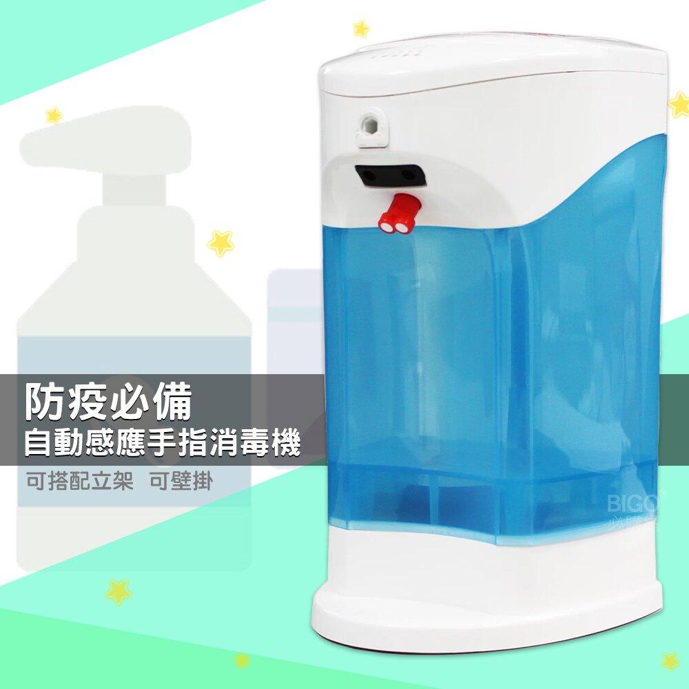 【防疫嚴選】Oxygen 自動感應手指消毒機 酒精噴霧機 酒精機 乾洗手機 感應式酒精機 手指消毒機