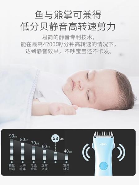 除毛器 易簡嬰兒理發器超靜音嬰幼兒童剃頭神器寶寶家用小孩充電電推剪 優拓