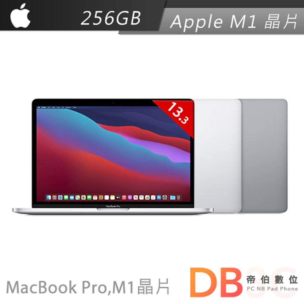 Apple MacBook Pro 搭配M1晶片 8G/256G/13.3 吋 現貨 送三好禮