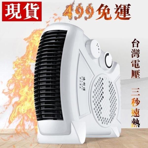 現貨-取暖器暖風機小太陽電暖氣家用節能迷妳熱風小型電暖器110v 24h出貨