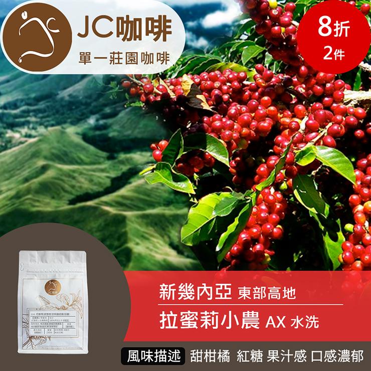 新幾內亞 東部高地 拉蜜莉小農 AX 水洗 - 咖啡豆 半磅 【JC咖啡】 送-莊園濾掛1入 - 莊園咖啡 新鮮烘焙