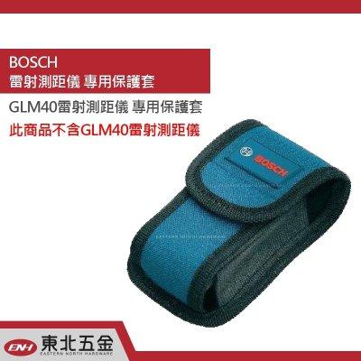 附發票(東北五金)正德國 BOSCH 第三代 原廠測距儀工具袋 GLM500 GLM40(現量版) 測距儀收納袋