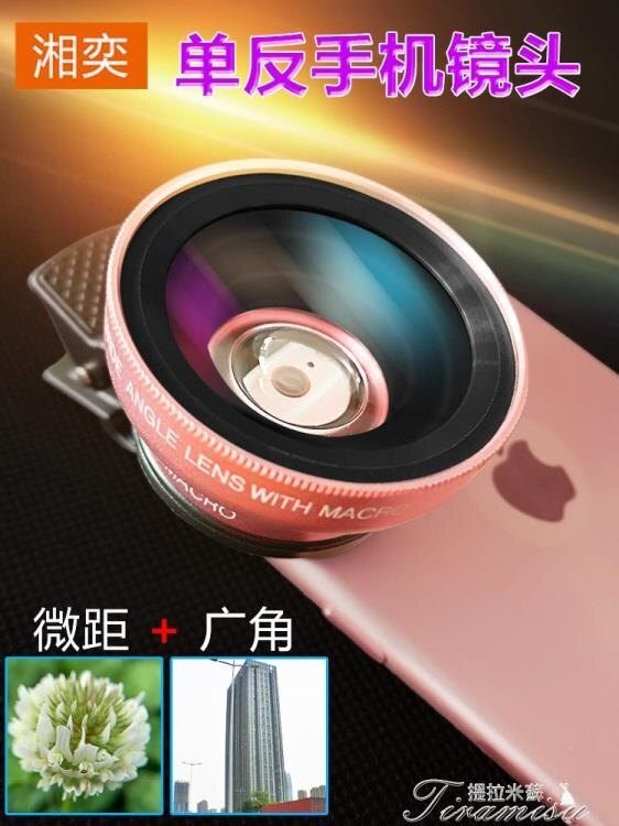 廣角鏡頭-手機鏡頭微距廣角蘋果通用單反拍照附加鏡拍攝影專業 走心小賣場