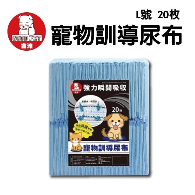古沛-寵物訓導尿布L 20枚