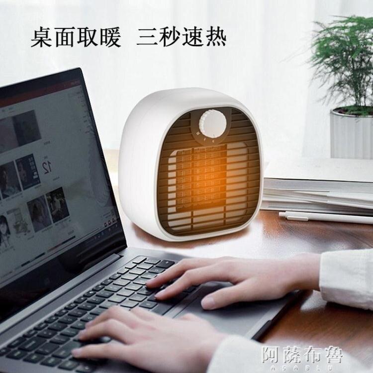現貨 暖風機 取暖器小型家用節能暖風機 宿舍迷你靜音辦公室速熱小太陽 電暖氣 【新年禮品】