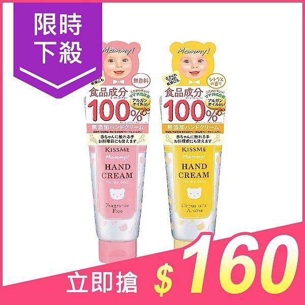 Kiss Me 奇士美 Mommy親子護手霜(60g) 款式可選【小三美日】原價$179