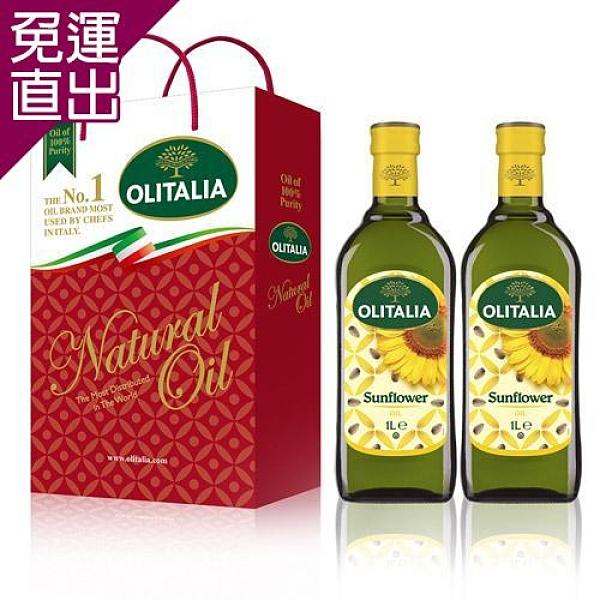 Olitalia 奧利塔葵花油禮盒組 1000ml*2罐【免運直出】