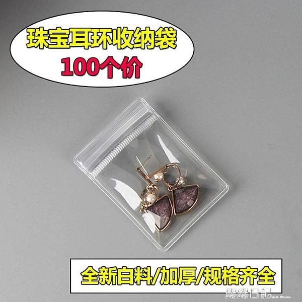 100個加厚高透明首飾珠寶袋耳環收納袋自封PVC袋子玉石文玩密封袋 露露日記
