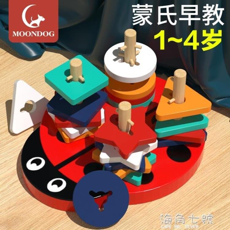 蒙氏早教嬰兒童積木拼裝玩具1男孩2歲半3拼圖益智力開發4寶寶動腦新年新品全館免運
