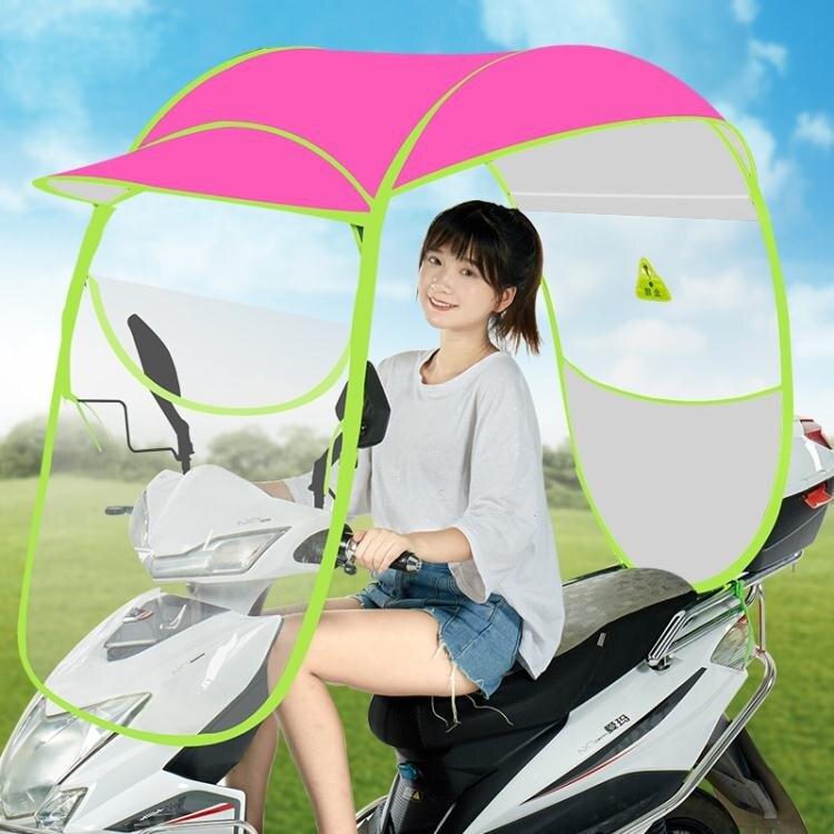 超低價!!電動車雨棚 電動電瓶車雨棚蓬篷新款摩托車防雨防曬擋風罩加厚擋雨遮陽傘車棚T
