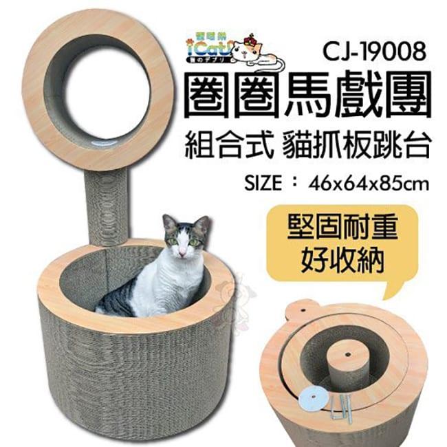 寵喵樂 圈圈馬戲團組合貓抓板跳台 CJ19008