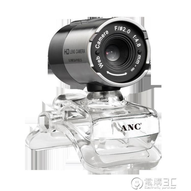 奧尼狼魔台式電腦攝像頭夜視高清免驅帶麥克風筆記本USB視頻家用