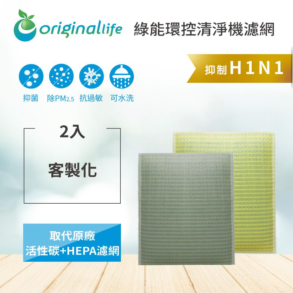 【客製化】2入 適用3M:FA-M12 (取代HEPA&活性碳)【Original Life 】長效可水洗★ 超淨化雙效空氣清淨除濕機濾網