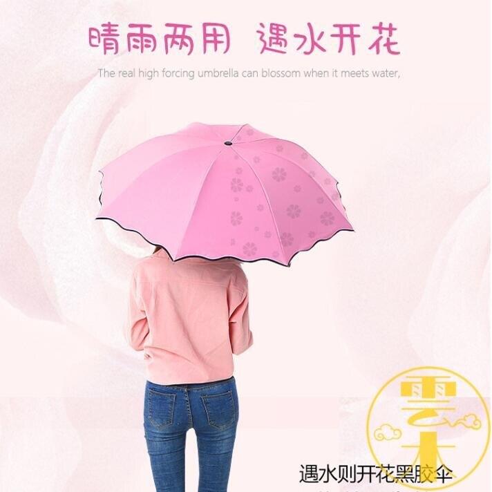 做雨傘晴雨兩用折疊太陽傘黑膠防曬